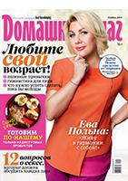 Ноябрьский номер журнала Домашний Очаг