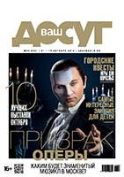 Октябрьский номер журнала Ваш Досуг