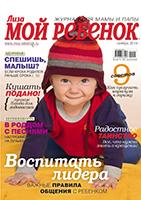 Ноябрьский номер журнала Лиза. Мой Ребенок