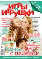 Журнал «Игры и Игрушки» (сентябрь-октябрь)