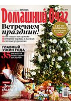 Декабрьский номер журнала Домашний Очаг