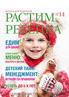 Декабрьский номер журнала Растим ребенка
