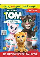 Декабрьский номер журнала Talking Том и друзья