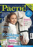 Декабрьский номер журнала Расти!