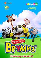 Премьера Врумиз состоялась в России!