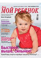 Февральский номер журнала Лиза. Мой Ребенок