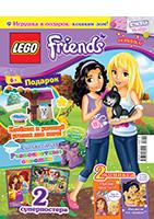 Ноябрьский  номер журнала «LEGO Friends»