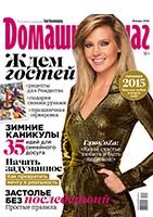 Январский номер журнала Домашний Очаг