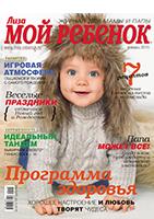 Январский номер журнала Лиза. Мой Ребенок