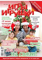 Журнал «Игры и Игрушки» (ноябрь-декабрь)