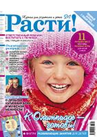 Февральский номер журнала Расти!