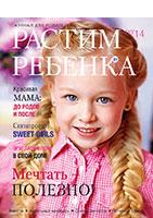 Мартовский номер журнала Растим ребенка