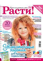 Мартовский номер журнала Расти!