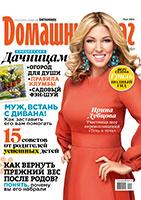 Майский номер журнала Домашний Очаг