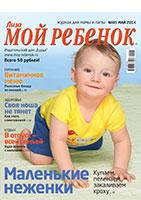 Майский номер журнала Лиза. Мой Ребенок