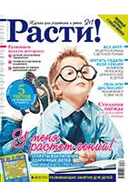 Апрельский номер журнала Расти!