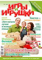 Журнал «Игры и Игрушки» (июнь-июль)