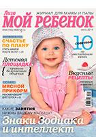 Июньский номер журнала Лиза. Мой Ребенок