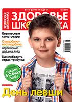 Августовский номер журнала Здоровье школьника
