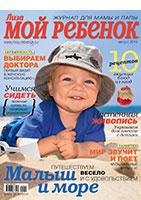 Августовский номер журнала Лиза. Мой Ребенок