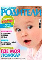 Журнал Счастливые Родители (сентябрь)