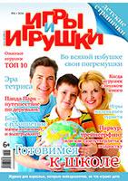 Журнал «Игры и Игрушки» (август-сентябрь)