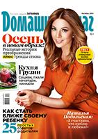 Октябрьский номер журнала Домашний Очаг