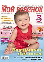 Октябрьский номер журнала Лиза. Мой Ребенок