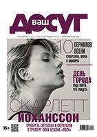 Сентябрьский номер журнала Ваш Досуг