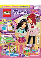 Сентябрьский  номер журнала «LEGO Friends»