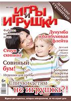 Журнал «Игры и Игрушки» (октябрь-ноябрь)