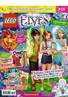 Октябрьский номер журнала Lego Elves