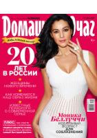 Ноябрьский номер журнала «Домашний Очаг»