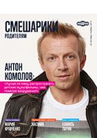 Журнал Смешарики Родителям (октябрь-ноябрь)