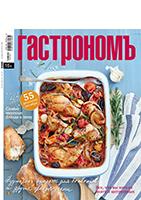 Октябрьский номер журнала Гастрономъ