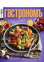 Ноябрьский номер журнала Гастрономъ
