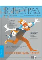 Журнал Виноград (ноябрь-декабрь)