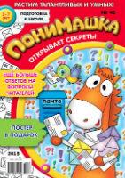 Журнал ПониМашка (ноябрь №43)