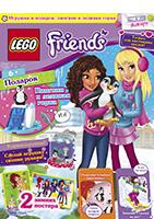 Январский номер журнала «LEGO Friends»