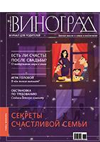Журнал Виноград (январь-февраль)