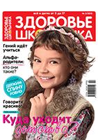 Февральский номер журнала Здоровье школьника