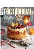 Декабрьский номер журнала Гастрономъ