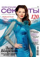 Декабрьский номер журнала Женские секреты