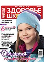Январский номер журнала Здоровье школьника