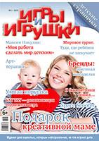 Журнал «Игры и Игрушки» (январь-февраль)