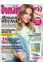 Апрельский номер журнала Домашний Очаг