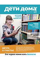 Журнал «Дети дома» (март-апрель)