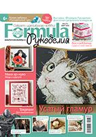 Мартовский номер журнала Formula Рукоделия