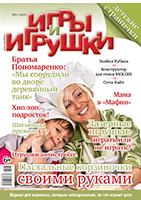 Журнал «Игры и Игрушки» (апрель-май)