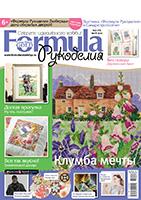 Майский номер журнала Formula Рукоделия